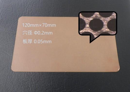 エッチング加工による銅フィルター